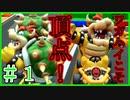 【マリオカートツアー】力を解放する時が来たようだ…!!!スマホ版マリオカート実況Part1【マリカー】