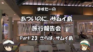 あついのに、サムイ島 旅行報告会 Part. 23