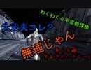 アイザックのわくわく★宇宙船探検 第15話【DeadSpace1実況】