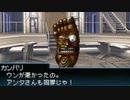真・女神転生 STRANGE JOURNEY シリーズ制覇マラソン実況 Part24
