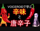 【VOICEROID解説】唐辛子と辛さ