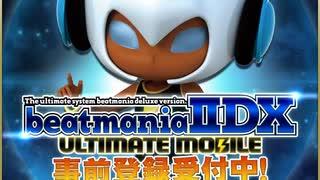 「beatmania IIDX 27 HEROIC VERSE」収録