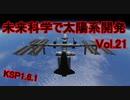 【KSP1.6.1】未来科学で太陽系開発Vol.21【ゆっくり実況】