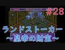 【実況】挑戦!ランドストーカー ~皇帝の財宝~ #28【メガドライブ】