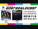 【GOALOUS5】テーマソングCD「GO5!GOALOUS5!」試聴動画