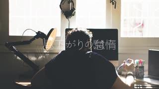 昼下がりの怠惰 / 暗鳴ニュイ