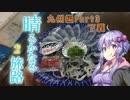 【結月ゆかり車載】晴るかなる旅路3 九州編Part3