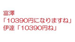 【2ch】富澤「10390円になりますね」伊達「10390円ね」