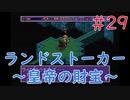 【実況】挑戦!ランドストーカー ~皇帝の財宝~ #29【メガドライブ】