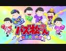 「もっと!にゅ~パズ松さん ~新品卒業計画~」PV【Nintendo Switch・PS4】