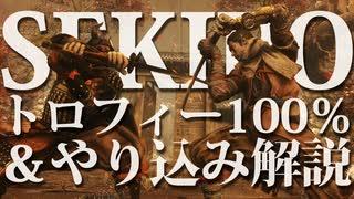 【SEKIRO-隻狼-】トロフィー100%&やり込み解説【実況】Part5