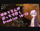 【PAYDAY2】ゆかりさんがぼっち行くBrooklyn 10-10【DSOD NoAI】