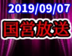 【生放送】国営放送 2019年9月7日放送【ア
