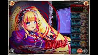 【神姫PROJECT×DWU】DWU戦BGM