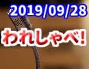 第452位:【生放送】われしゃべ! 2019年9月28日【アーカイブ】