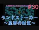 【実況】挑戦!ランドストーカー ~皇帝の財宝~ #30【メガドライブ】