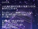 【東方忍刀伝】視聴者様へのメッセージ その2