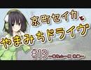 京町セイカとやまみちドライヴ #13 ~高社山一周 後編~
