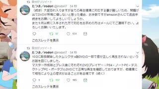 ケムリクサ.x話DVDの再生不良にたつき監督