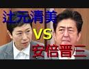 辻元清美VS安倍晋三