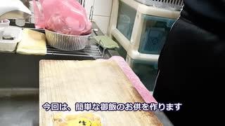 因幡さんのマヨナカご飯 4 なめこの醤油漬け