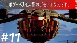 ロボゲー初心者のデモンエクスマキナ #11【実況】
