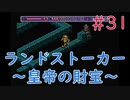 【実況】挑戦!ランドストーカー ~皇帝の財宝~ #31【メガドライブ】