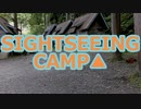 【SIGHTSEEING CAMP△】Bicycle★2019.9「Shiroishi Camping Ground」
