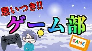 【生放送】思いつき!!ゲーム部 2019年9月2