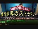 寿司会で世界をつなぐシノビガミ 表世界編Part2