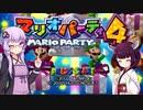 【VOICEROID実況】ゆかりときりたんのミニゲーム体戦記#4【マリオパーティ4】