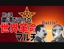 【Hoi4】粛清だらけの世界革命マルチ #04【9人マルチ】