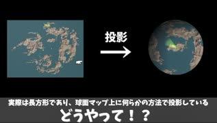 【FF8】球面ワールドマップの謎