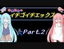 【ロックマンX】琴葉姉妹のイチゴイチエックス #2【VOICEROID実況】