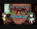 【THE WITNESS】セイカとずん子とパズルの島と part26