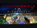 《ダークデイズドライブ》寿司会で四国うどんの旅 part1【ゆっくりTRPG】