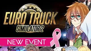 トラックを運転する水奈瀬コウと愉快な仲間たち【ボイチェビEuro Truck Simulator 2】