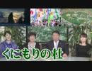 【くにもり】国守衆 最近の活動報告[R1/10/12]