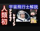 【ゆっくり解説】宇宙飛行士解説 アレクセイ・レオーノフ