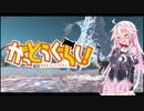 【Kenshi】がっとうぐらし!part5【Voiceroid動画】