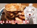 あかりの1分弱クッキング#4「スカイツリー豚丼」