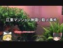 【四肢解体】江東マンション神隠し殺人事件 【ゆっくり事件簿6】