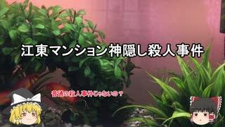 【四肢解体】江東マンション神隠し殺人事