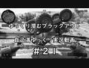 【PS4:BO4ゆっくり実況】ゆっくり潜むブラックアウトPart21