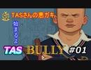 [TAS]Bully Part01[ツールアシストサクサクプレイ]