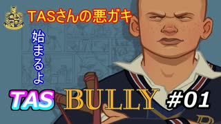 [TAS]Bully Part01[ツールアシストサクサ