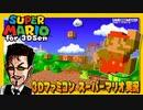 ⭐【ファミコン映像3D化】スーパーマリオブラザーズ実況 Super Mario Bros. for 3DSen