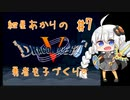 【VOICEROID実況】紲星あかりの勇者を子づくり♡#7【SFC版ドラクエ5】