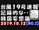 【海外の反応】台風19号速報「関東で停電、記録的な暴風や大雨に警報発令!」61年前の狩野川最強台風に匹敵!韓国がまた…