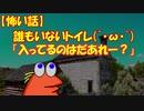 【怖い話】誰もいないトイレ(´・ω・`) 「入ってるのはだあれー?」